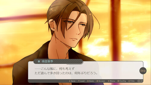 片恋スターマイン Game Screen Shot4