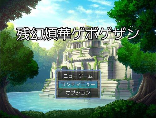 残幻煩華ゲボゲザン Game Screen Shots