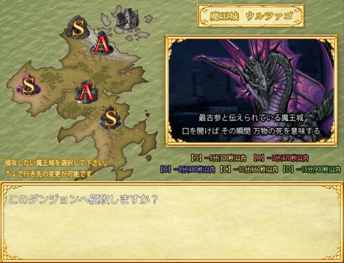 勇者でTIME ATTACK!! Game Screen Shot5