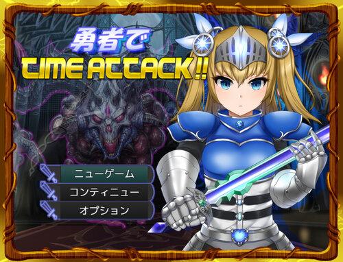 勇者でTIME ATTACK!! Game Screen Shots