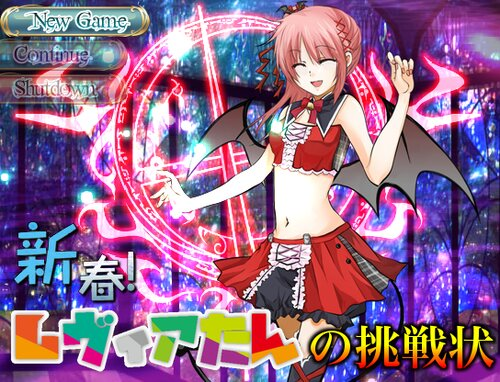 新春! レヴィアたんの挑戦状 Game Screen Shot1