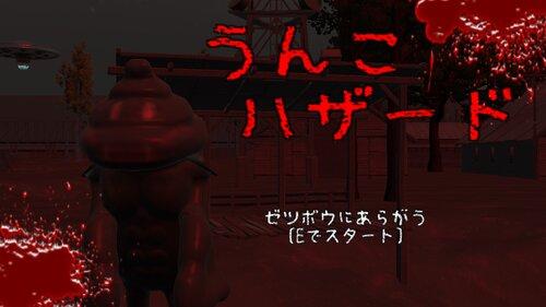 うんこハザード<探索ホラー> Game Screen Shot