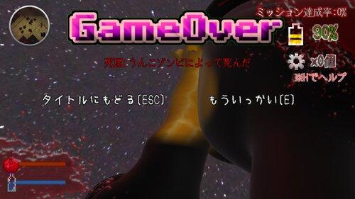 うんこハザード<探索ホラー> Game Screen Shot3