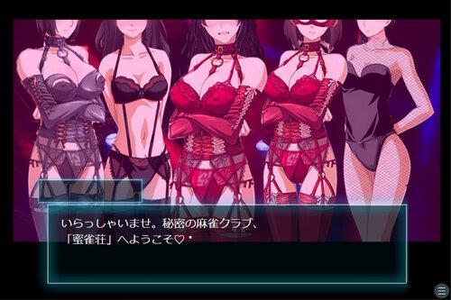 美人OLたちとエッチな脱衣麻雀♡ Game Screen Shot2