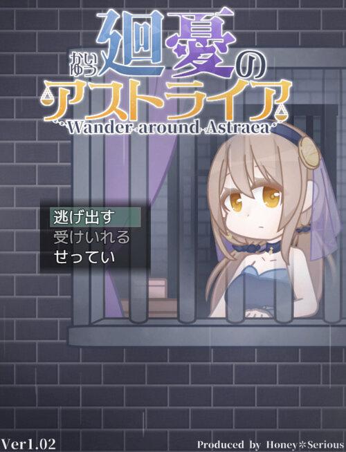 廻憂のアストライア Game Screen Shots