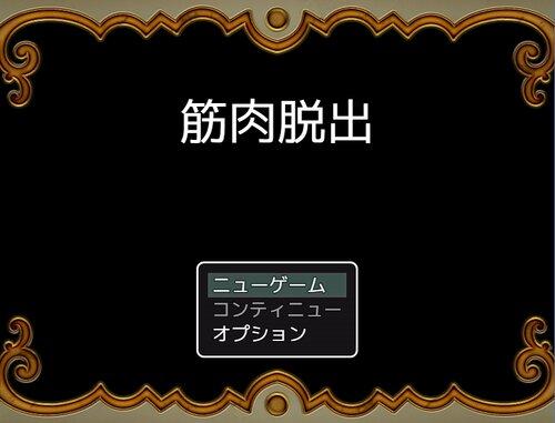 筋肉脱出 Game Screen Shot1