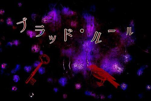 ブラッド・ルール(ブラウザ版) Game Screen Shot5