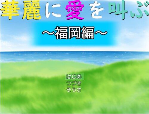 華麗に愛を叫ぶ~福岡編~ Game Screen Shots