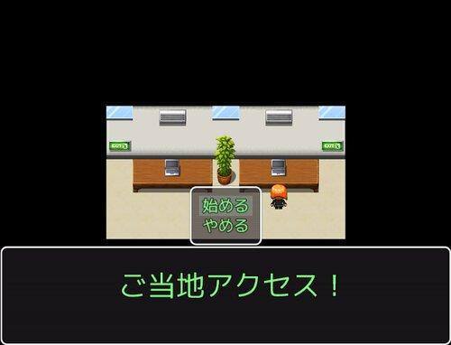 華麗に愛を叫ぶ~長崎編~ Game Screen Shot2
