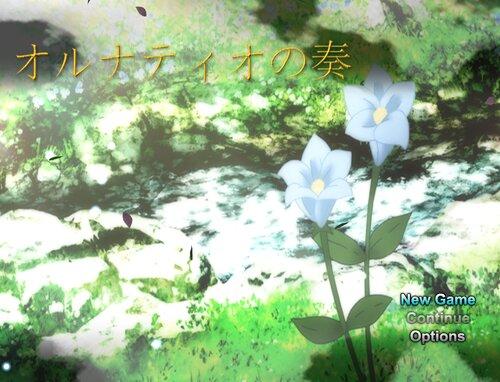 オルナティオの奏 Game Screen Shots