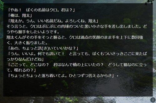 大人になれなかった君とぼく Game Screen Shot1