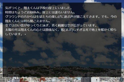 大人になれなかった君とぼく Game Screen Shot3
