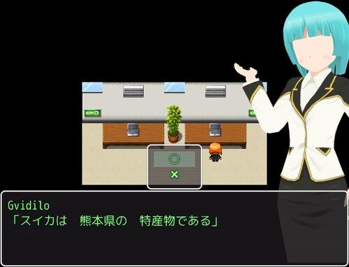 華麗に愛を叫ぶ~熊本編~ Game Screen Shot1
