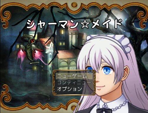 シャーマン☆メイド Game Screen Shots