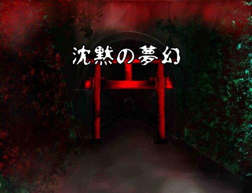 沈黙の夢幻 Game Screen Shots