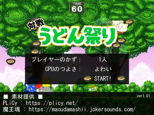 対戦うどん祭り Game Screen Shots
