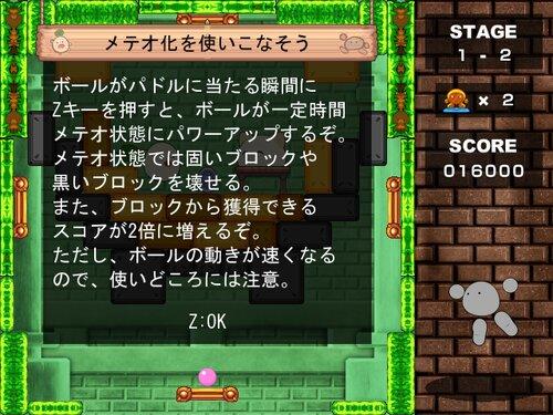 メテオのブロックボール Game Screen Shot3