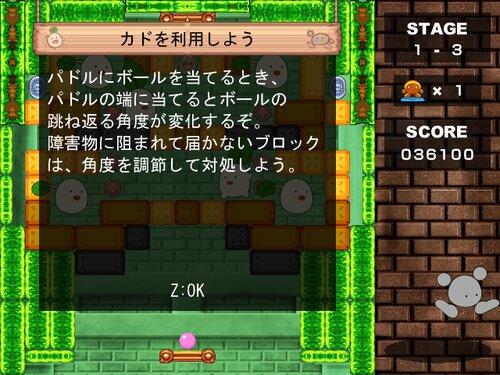 メテオのブロックボール Game Screen Shot5