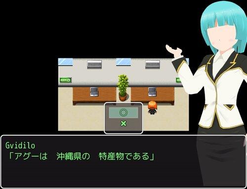 華麗に愛を叫ぶ~沖縄編~ Game Screen Shot3