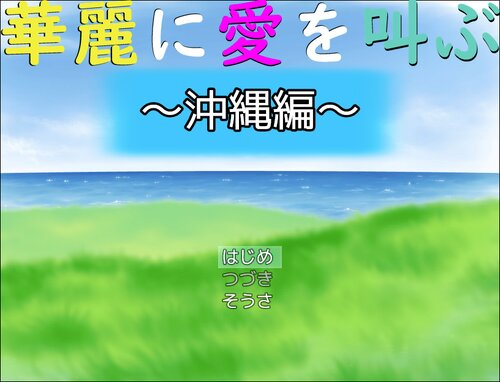 華麗に愛を叫ぶ~沖縄編~ Game Screen Shots