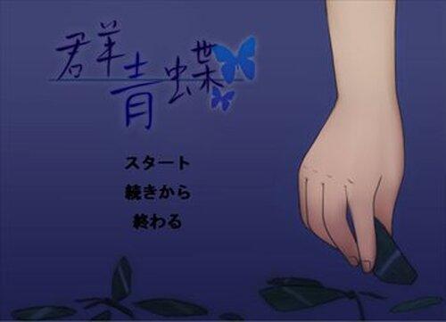 群青蝶 Game Screen Shot2
