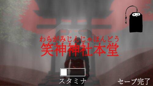 笑神 Game Screen Shot1