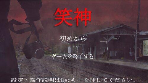 笑神 Game Screen Shots