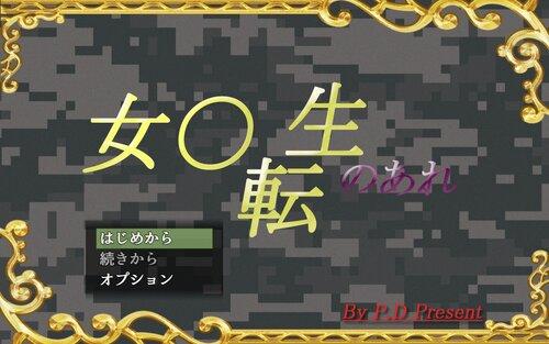 女〇転生のあれ Game Screen Shots