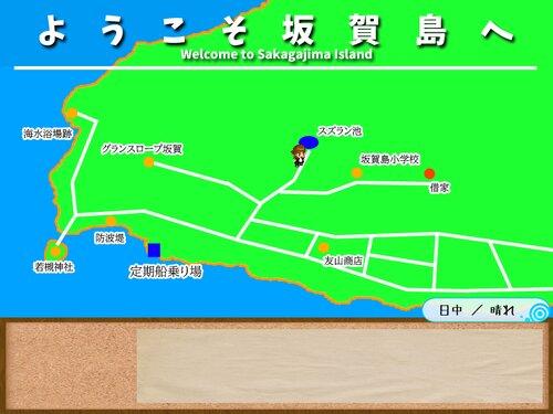 海風の想い出 Game Screen Shot4
