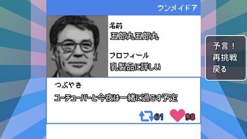 ウンメイドア Game Screen Shot
