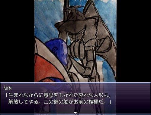 昼と夜の隙間~寂寥のシーソー2~ ver1.03 Game Screen Shot1
