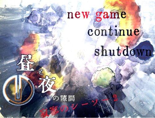 昼と夜の隙間~寂寥のシーソー2~ ver1.03 Game Screen Shots