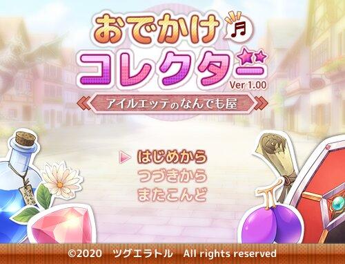 おでかけコレクター Game Screen Shot1