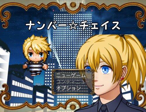 ナンバー☆チェイス Game Screen Shot1