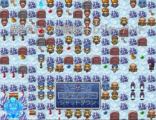 魔塔のマリスの最後のトレジャーハント Game Screen Shot