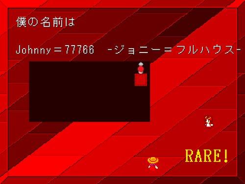 レア! Game Screen Shots