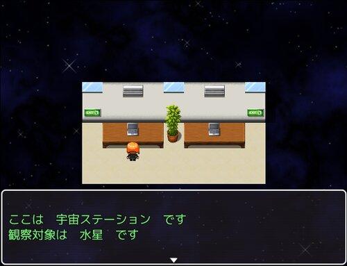華麗に愛を叫ぶ~水星編~ Game Screen Shot3