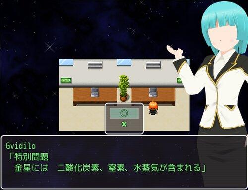 華麗に愛を叫ぶ~金星編~ Game Screen Shot3