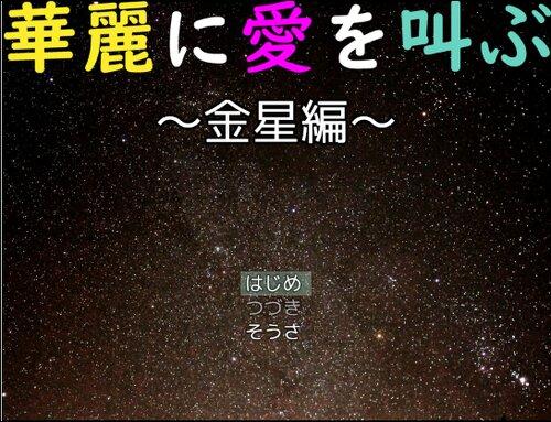 華麗に愛を叫ぶ~金星編~ Game Screen Shots