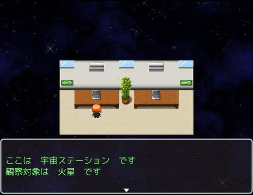 華麗に愛を叫ぶ~火星編~ Game Screen Shot3