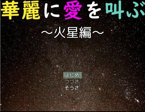 華麗に愛を叫ぶ~火星編~ Game Screen Shots