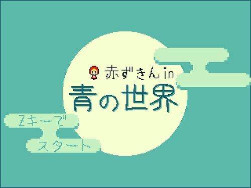 赤ずきん in 青の世界 Game Screen Shots