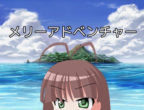 メリーアドベンチャー Game Screen Shot1