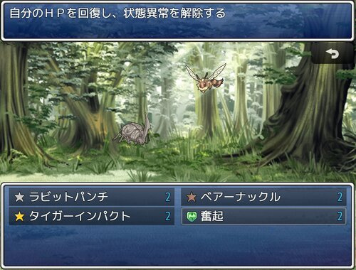 メリーアドベンチャー Game Screen Shot2