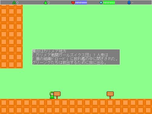 グリーンクの冒険2 Game Screen Shot3