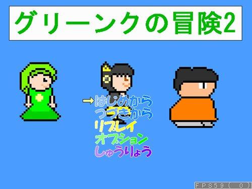グリーンクの冒険2 Game Screen Shots