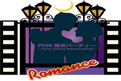 PDM婚活パーティー Game Screen Shot1