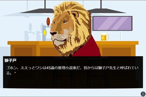PDM婚活パーティー Game Screen Shot2