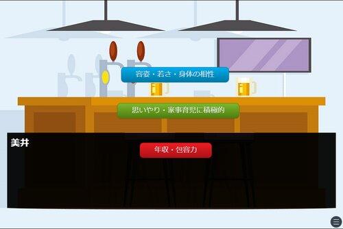 PDM婚活パーティー Game Screen Shot3