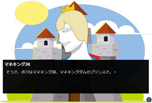 マネキンの王子様 Game Screen Shot1